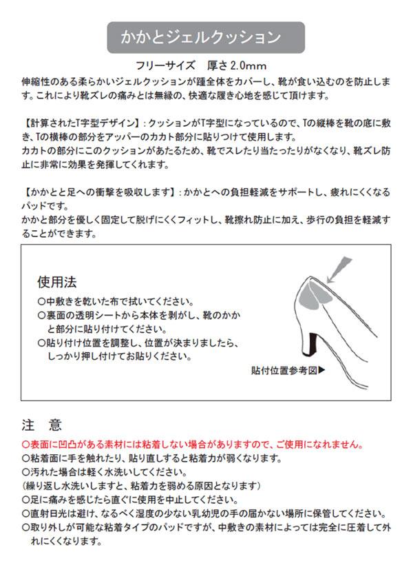 水洗いOK★靴脱げ対策かかとジェルクッション[J526]