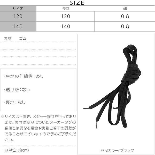 ゴム素材★伸びる靴紐シューレース [J527]のサイズ表
