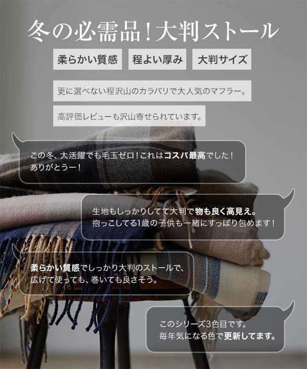 チェック柄ボリューム大判ストール [J533]