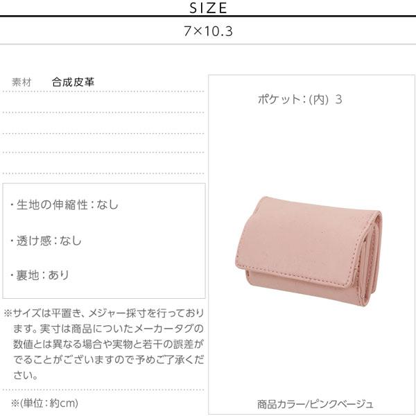 フェイクレザースリムミニ財布 [J538]のサイズ表