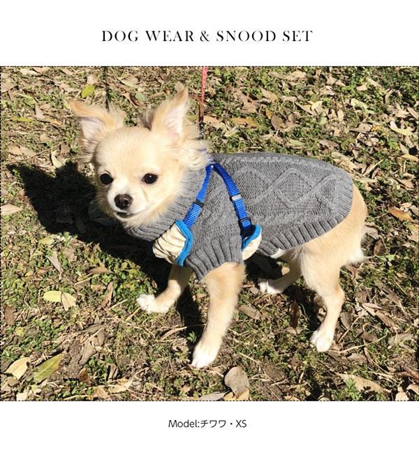 【2018年お年玉企画】愛犬とお揃いコーデで今年も暖か◎[XS/S]犬用ニットウェア&大人用スヌード2点セット[J561]