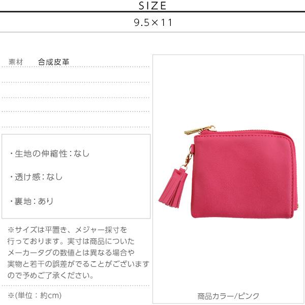 タッセルチャーム付☆ファスナー式コンパクト財布 [J562]のサイズ表