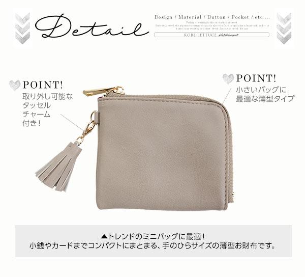 タッセルチャーム付☆ファスナー式コンパクト財布 [J562]