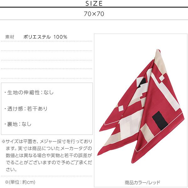 選べる6柄★70cm★大判プリントスカーフ [J571]のサイズ表