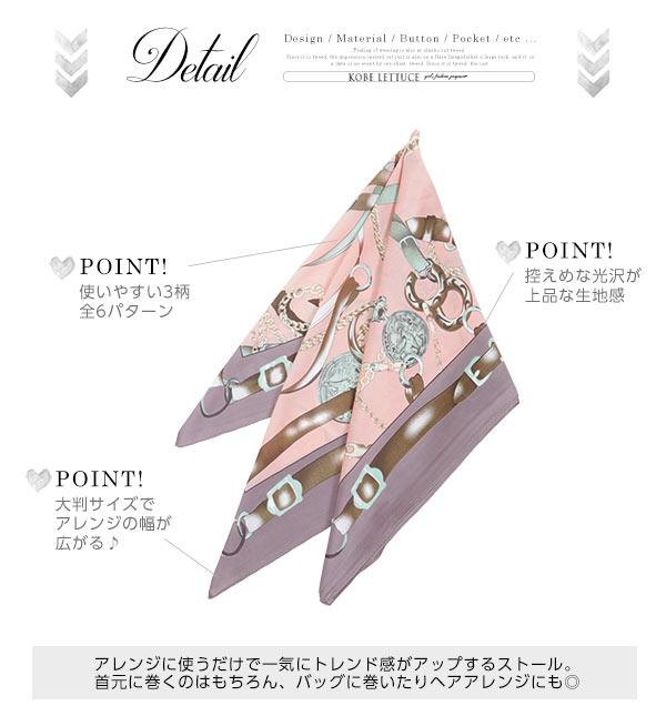 選べる6柄★70cm★大判プリントスカーフ [J571]