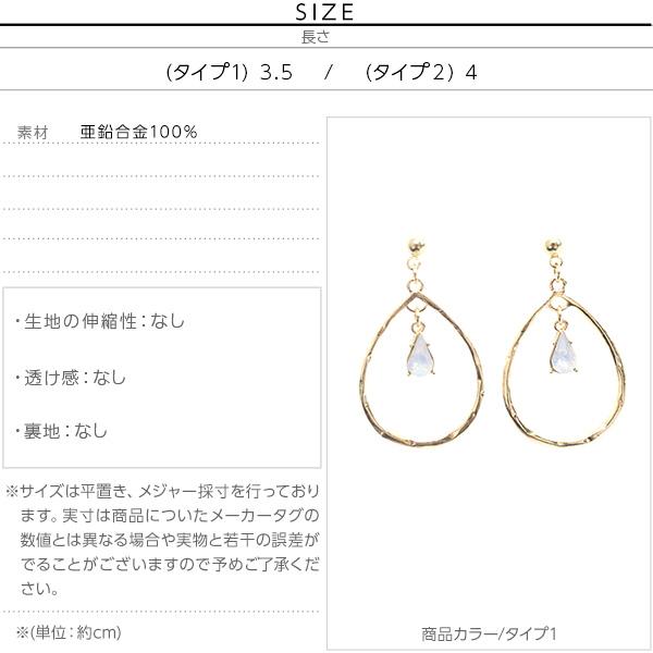 選べる2タイプ☆クリアドロップチャームピアス [J578]のサイズ表