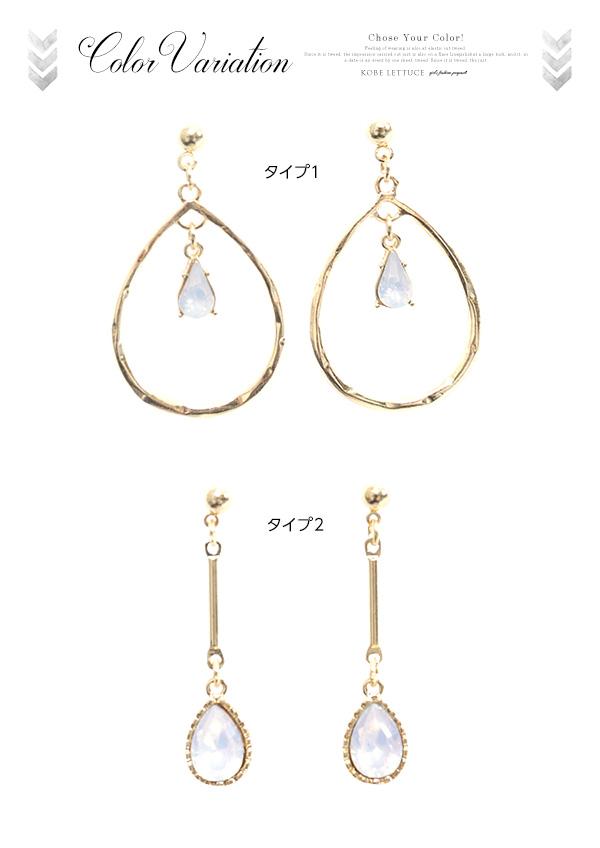 選べる2タイプ☆クリアドロップチャームピアス [J578]