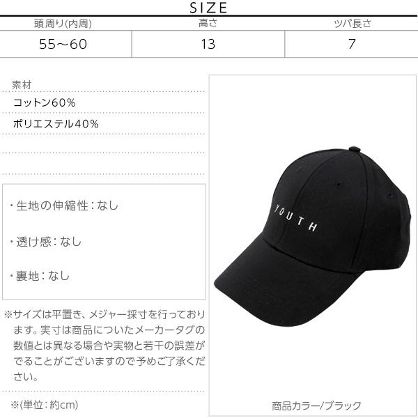 シンプルロゴ☆ローキャップ [J582]のサイズ表