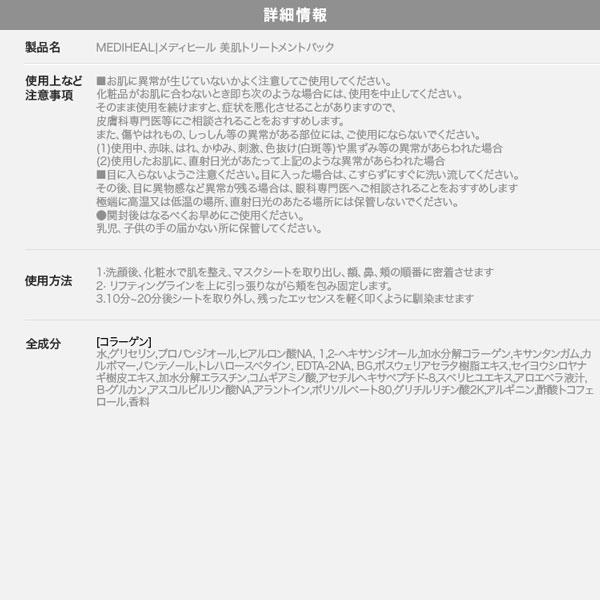 【MEDIHEAL|メディヒール】濃密美容液!美肌トリートメントパック [J584]のサイズ表