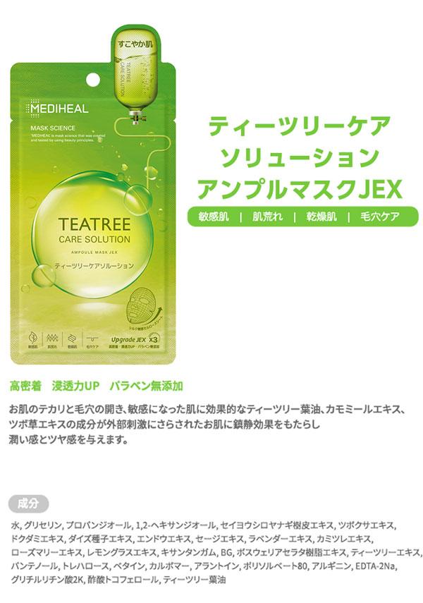 【MEDIHEAL|メディヒール】濃密美容液!美肌トリートメントパック [J584]