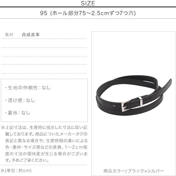 4color☆シンプルスクエアバックルベルト [J585]のサイズ表