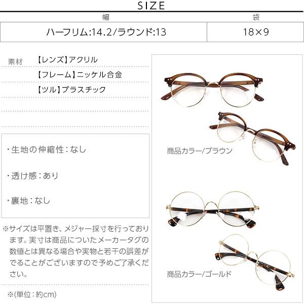 選べる[ラウンドorハーフリムボストン]タイプ☆眼鏡 [J592]のサイズ表