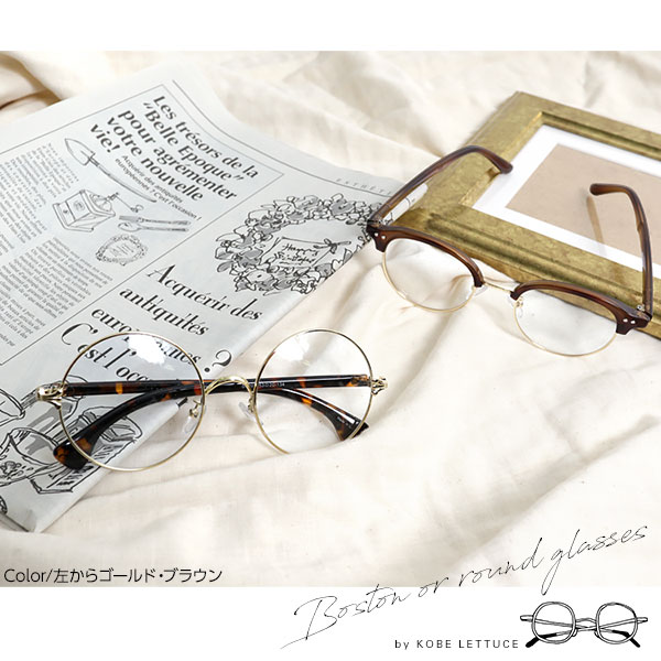選べる[ラウンドorハーフリムボストン]タイプ☆眼鏡 [J592]