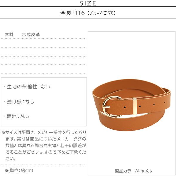 ベーシック☆サークルバックル☆シンプルベルト [J593]のサイズ表