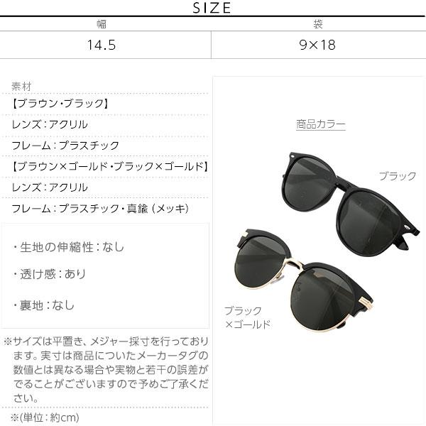 選べる2タイプ★サングラス [J622]のサイズ表