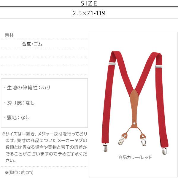 3color☆サスペンダー [J629]のサイズ表