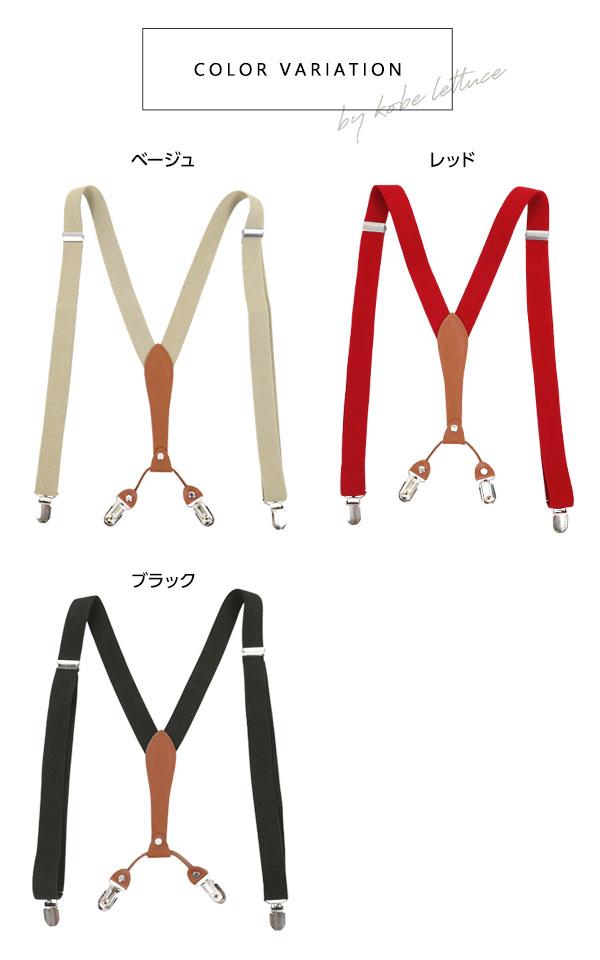 3color☆サスペンダー [J629]