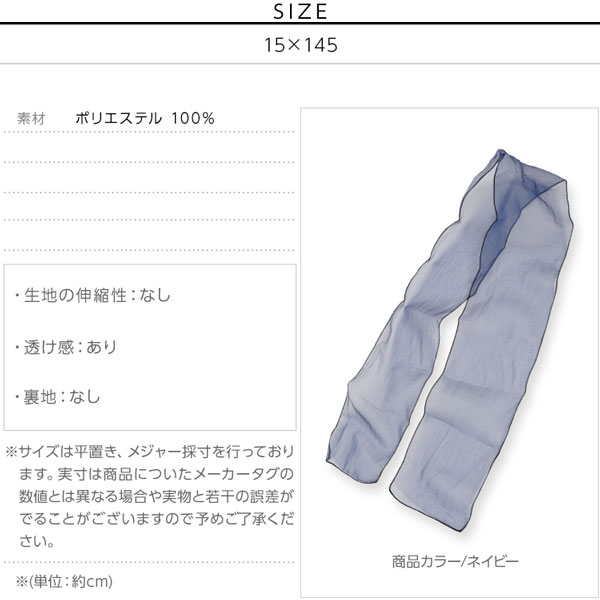 シースルースカーフ [J647]のサイズ表