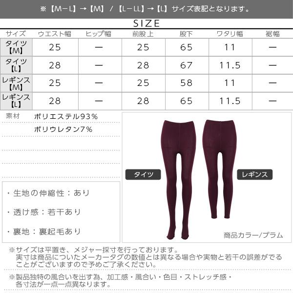 裏起毛タイツ&レギンス [J653]のサイズ表