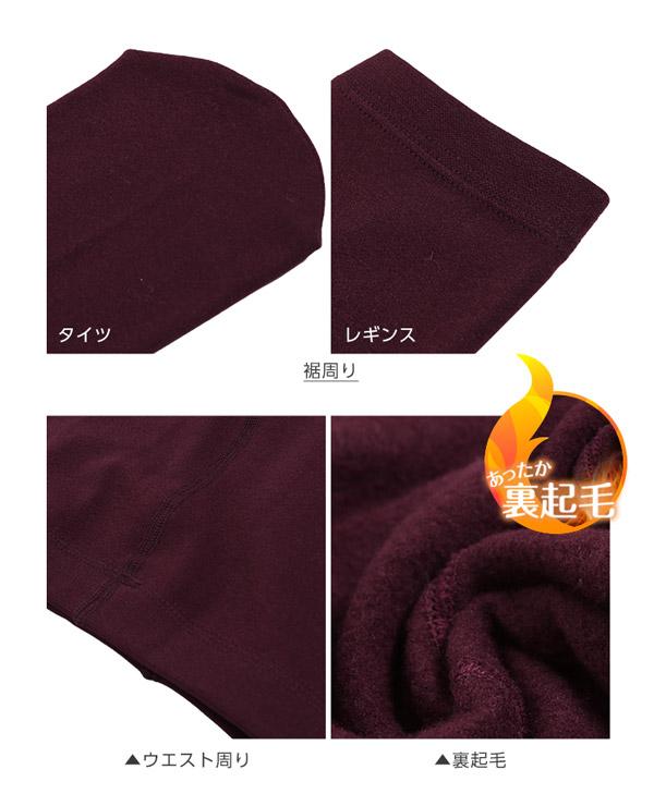 裏起毛タイツ&レギンス [J653]