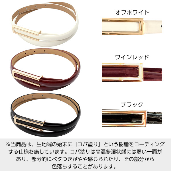 エナメル細ベルト [J658]