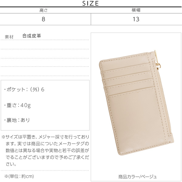 スマートカード財布 [J662]のサイズ表