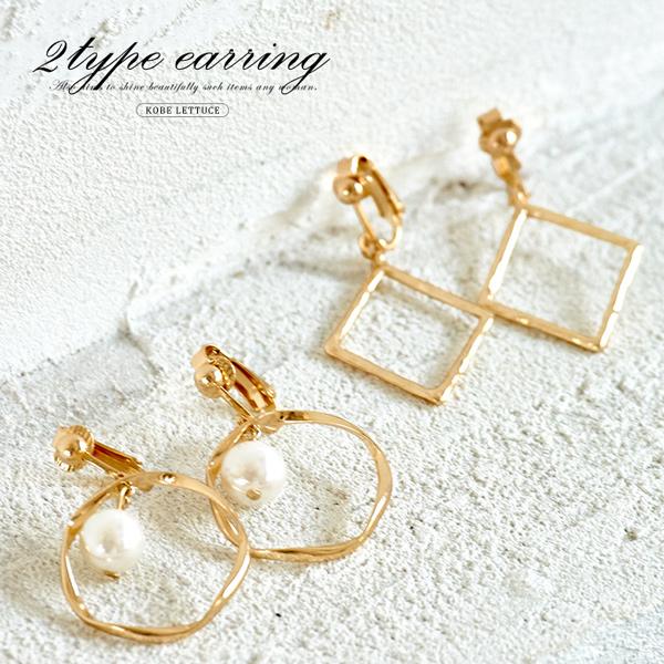 【390円】2タイプイヤリング [J667]