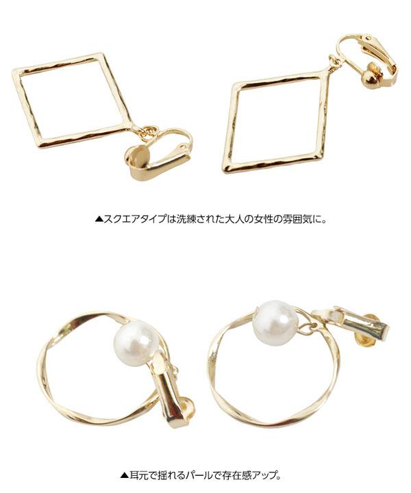 2タイプイヤリング [J667]