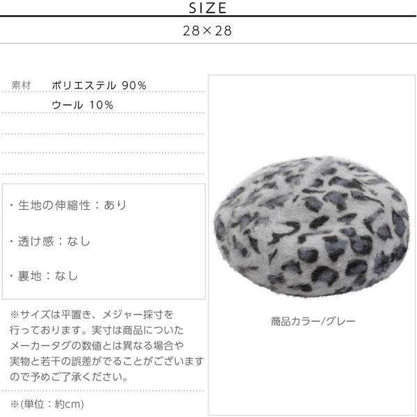 レオパード柄アンゴラ風ベレー帽 [J670]のサイズ表