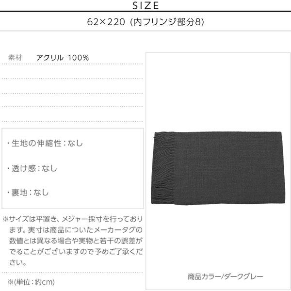 無地ストール [J680]のサイズ表