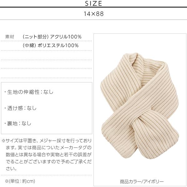 中綿ニットスヌード [J685]のサイズ表