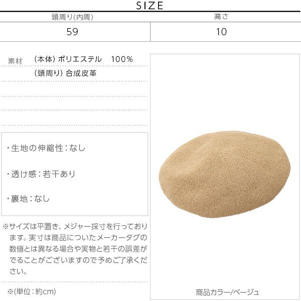 パイピングサマーベレー [J688]のサイズ表