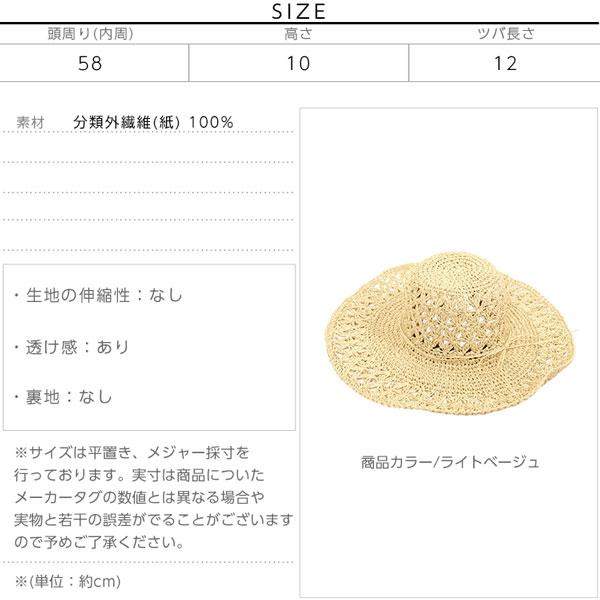 つば広透かしレース編みハット [J689]のサイズ表