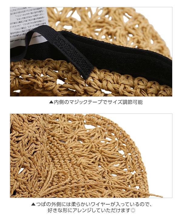 つば広透かしレース編みハット [J689]