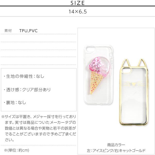 【390円】iPhoneケース (iPhone6/7/8対応) [J694]のサイズ表