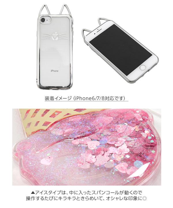 iPhoneケース (iPhone6/7/8対応) [J694]