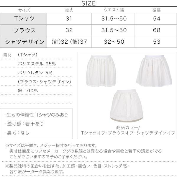 フェイクレイヤード付け裾 [J699]のサイズ表