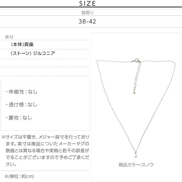 【390円】4タイプジルコニアネックレス [J702]のサイズ表