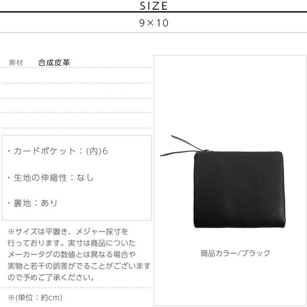 2つ折り財布 [J704]のサイズ表