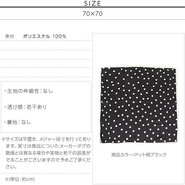 シルク風選べる柄スカーフ [J706]のサイズ表