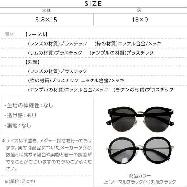 2タイプサングラス [J713]のサイズ表