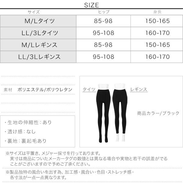 選べる裏起毛タイツorレギンス [J722]のサイズ表