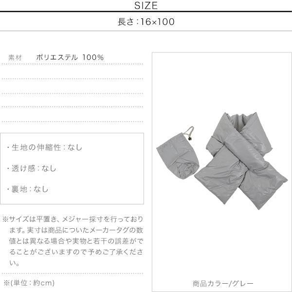 ≪セール≫中綿コンパクトスヌード [J723]のサイズ表
