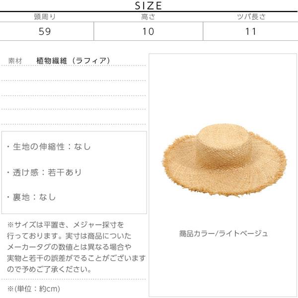 フリンジラフィアハット [J726]のサイズ表