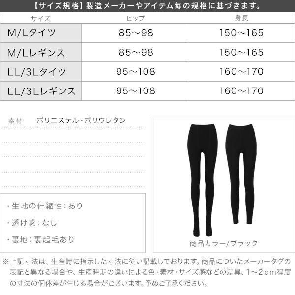 裏起毛タイツ [J72C]のサイズ表
