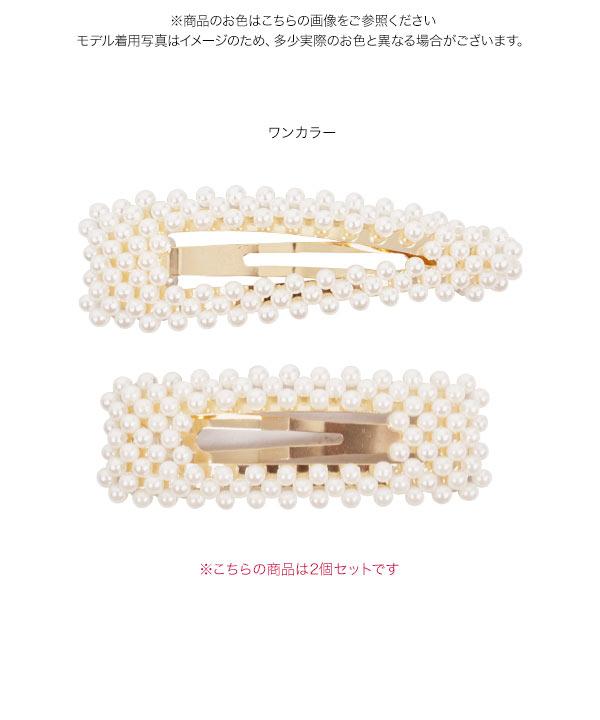 【2個セット】パールヘアピン [J735]