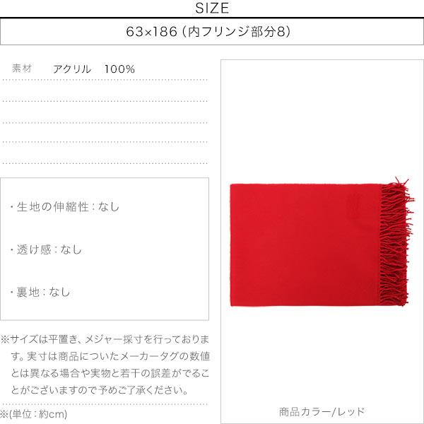 ≪セール≫ウールタッチマフラー ストール [J763]のサイズ表
