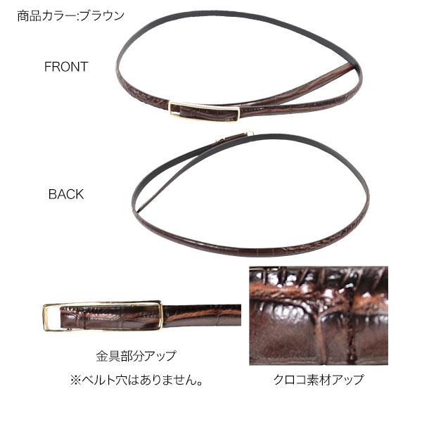クロコデザインベルト [J795]