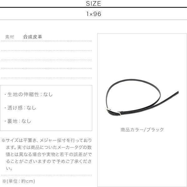 クロコデザインベルト [J795]のサイズ表