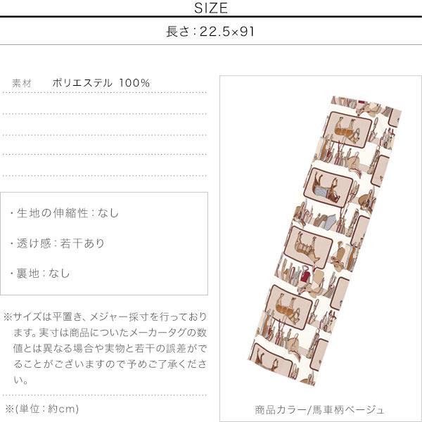 ≪セール≫長方形スカーフ [J796]のサイズ表